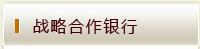 银川金融必威APP官网公司战略合作银行
