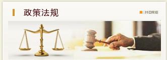 金融必威APP官网政策法规