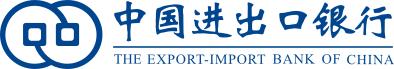 中国进出口银行