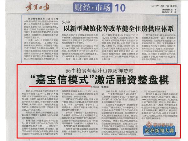 2015年12月17日宁夏日报刊登嘉宝信模式